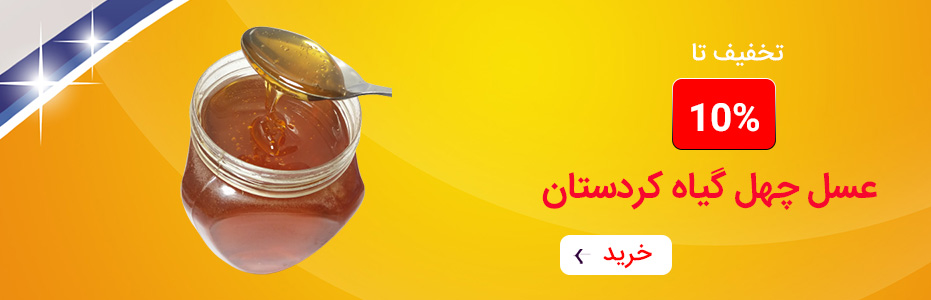 عسل چهل گیاه کردستان